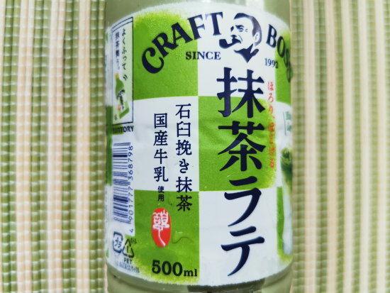 サントリー クラフトボス抹茶ラテは石臼挽き