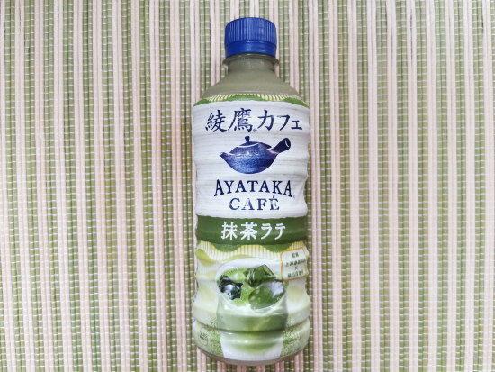 綾鷹カフェ 抹茶ラテのボトル