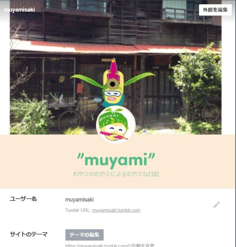 f:id:muyamisaki:20180810210736j:plain