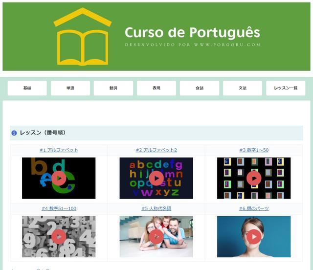 ポルトガル語 学習動画