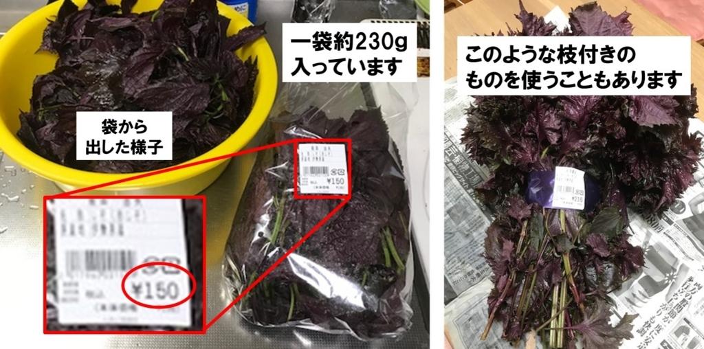 近所の農協で買った赤紫蘇の様子