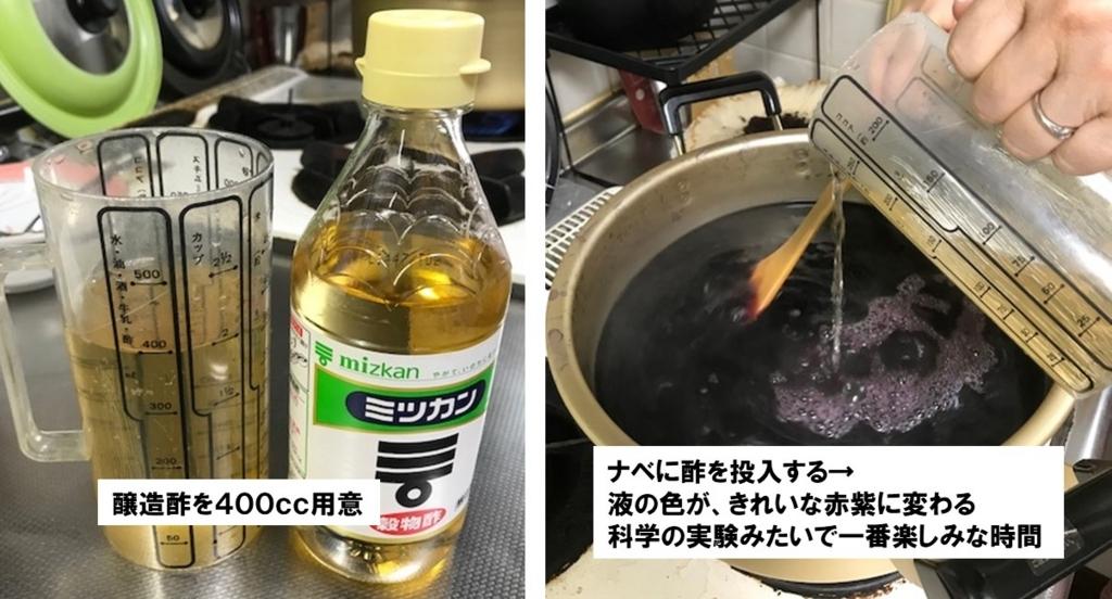 煮出した赤紫蘇の液に醸造酢を加えるときれいな赤紫蘇色に変わる