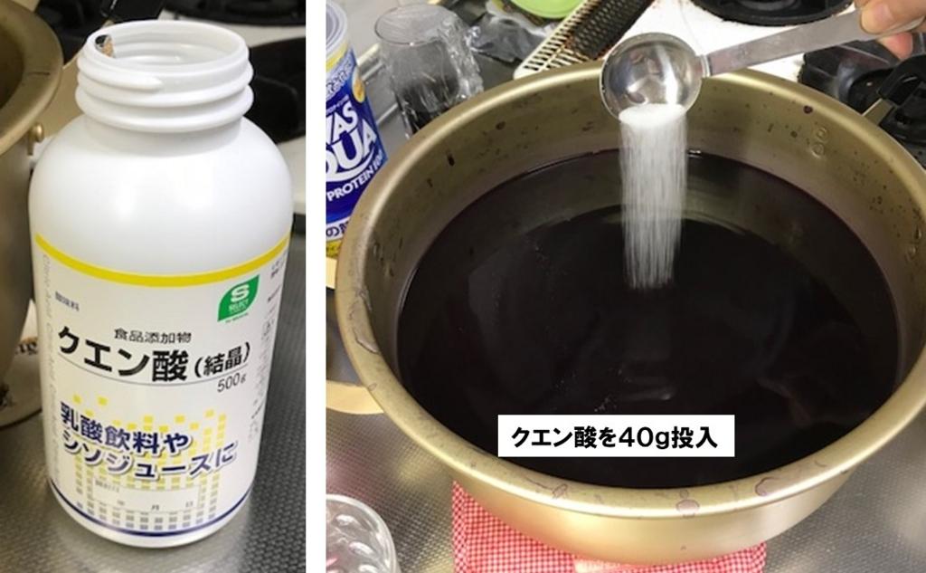 煮出した赤シソの液が冷めたらクエン酸を投入する