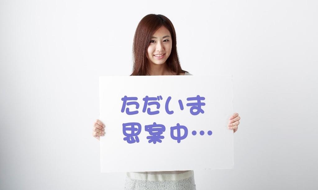 f:id:my-manekineko:20180920115423j:plain