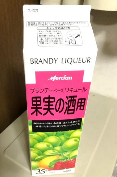 メルシャンのブランデーベースリキュール-果実酒用のお酒