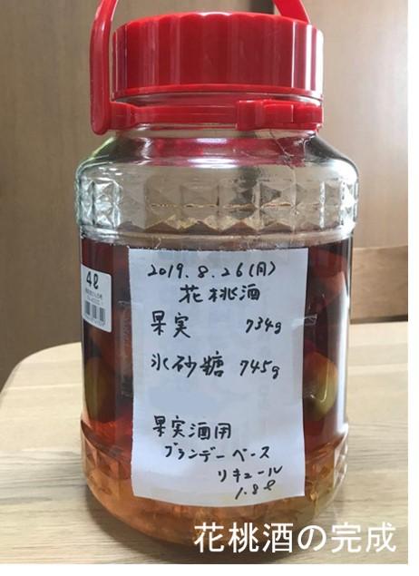 ビンに入った花桃の実の果実酒