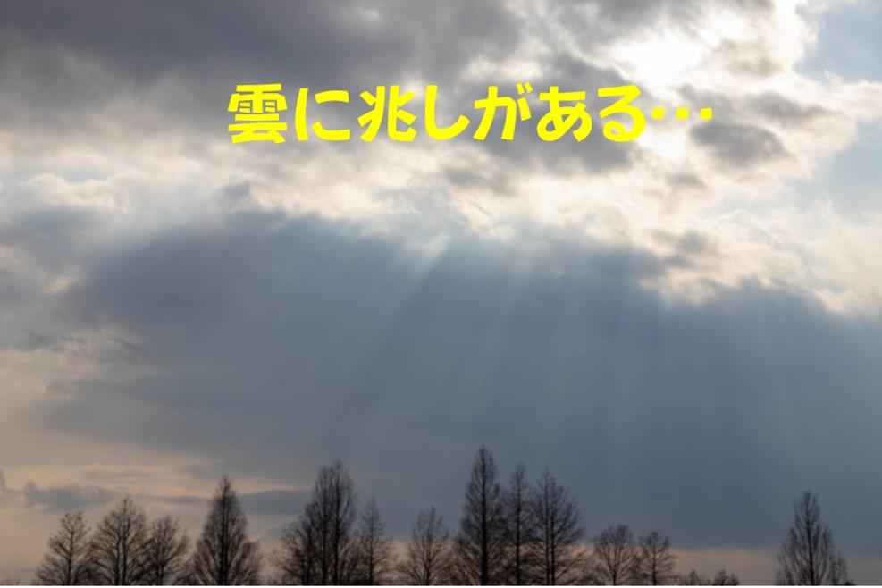 多田智満子詩集から映像Ⅱ「雲に兆しがある…」