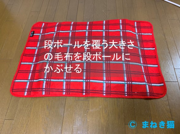 猫用こたつに使う、小さい毛布を段ボールにかける