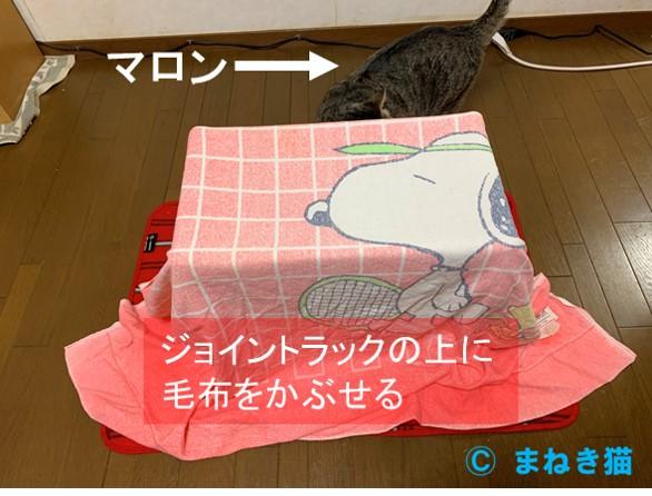 猫用こたつの毛布をジョイントラックの上にかける