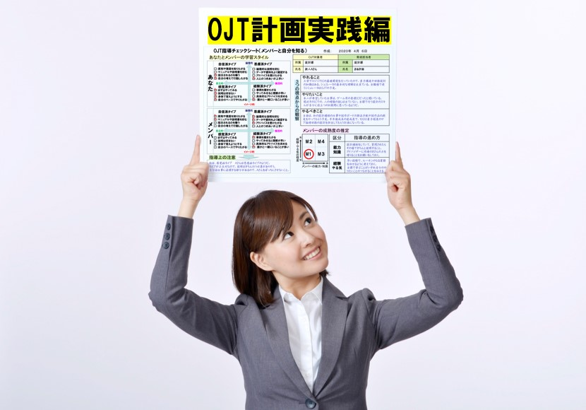 OJTを実践する上で「メンバーのやる気を高める」ポイントをチェックシートでまとめる