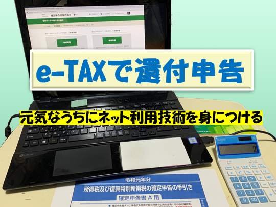 e-TAXで還付申告などのネット利用技術を身につける