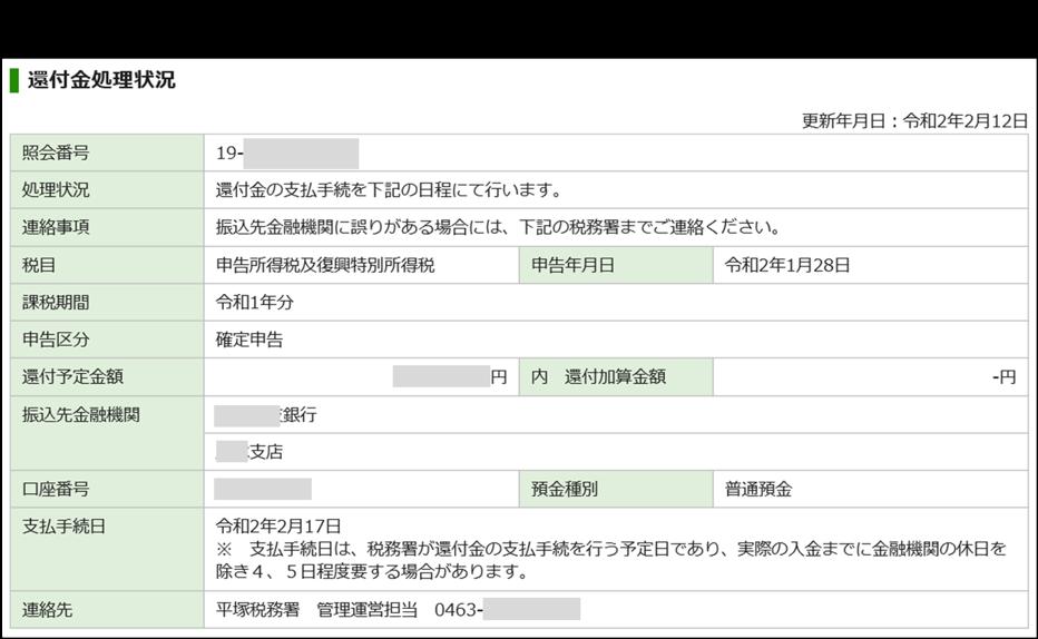 e-TAXの還付金処理状況画面で還付申告が無事処理されたことを確認