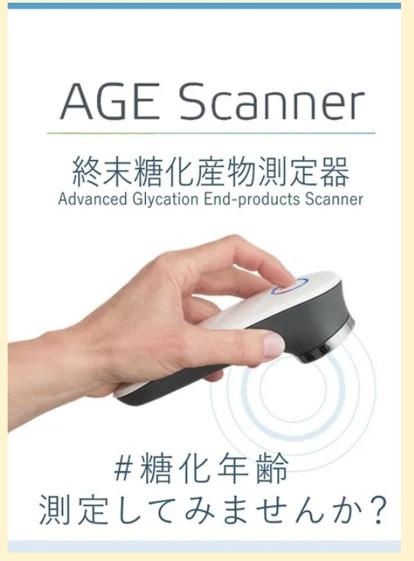 AGEScanner-AGEを皮膚に特殊な光を当てて測定する器具