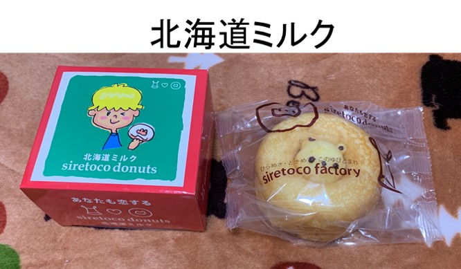 シレトコドーナツ北海道ミルク