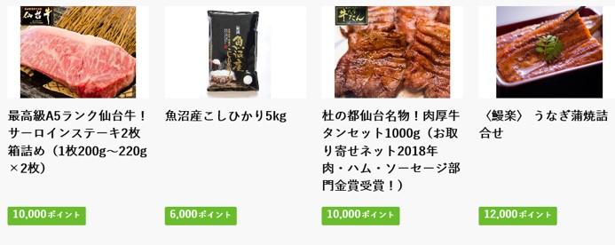 次世代住宅エコポイント交換商品食品の例