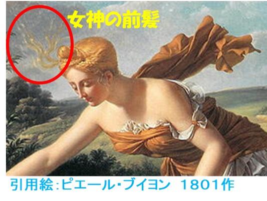 ピエール・ブイヨン作-女神の前髪は前にしかない