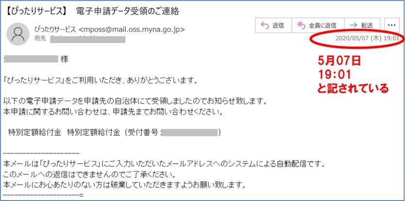 特別定額給付金の申請後ぴったりサービスからダー田受領の連絡がメールで届く