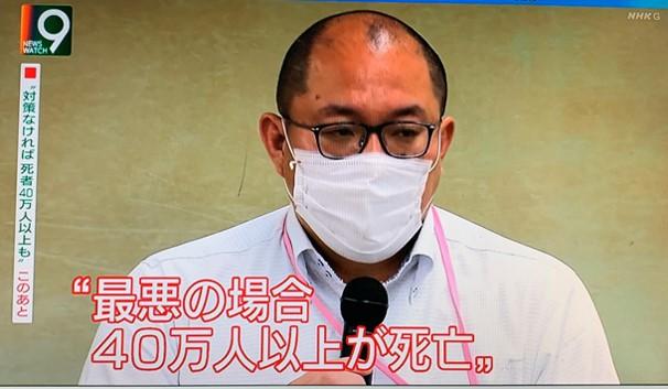 8割おじさんこと西岡教授