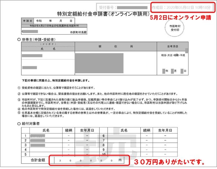 オンライン申請-特別定額給付金申請書