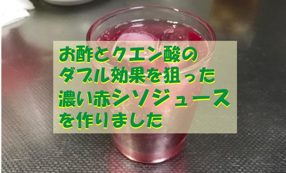 お酢とクエン酸を使った脂肪燃焼と疲労回復のダブル効果を狙った濃い赤シソジュースを作りました