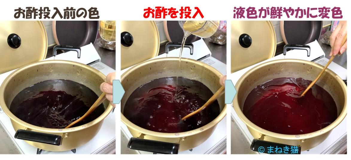 赤シソを煮出した液にお酢を入れている様子-液が暗い青から鮮やかな赤紫に変わる
