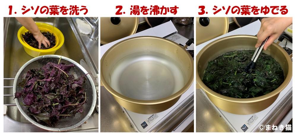 赤シソジュースの作り方手順派を洗い鍋で煮るまで