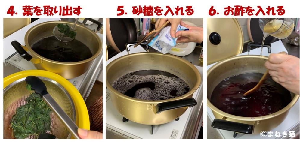 赤シソジュースの作り方手順-4葉を取り出し砂糖とお酢を加えるまで