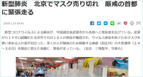 中国でマスクが品切れになっている報道1月23日