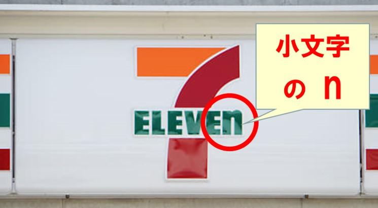見えていない-セブンイレブンの看板文字ELEVENのnが小文字