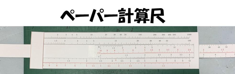 ペーパー計算尺