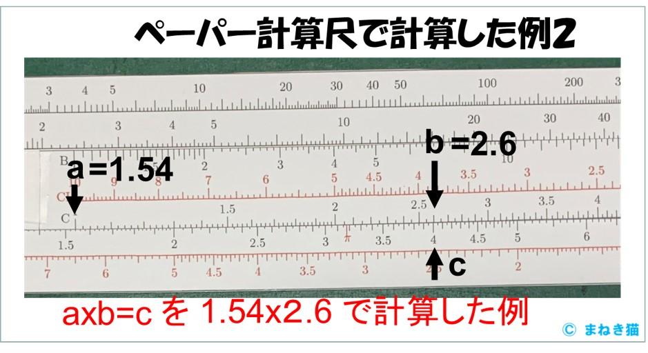 ペーパー計算尺で1.54x2.6 と計算した例