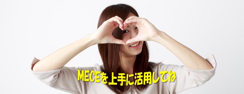 MECEの効用と限界をハートマークを手で描いて表現する女性
