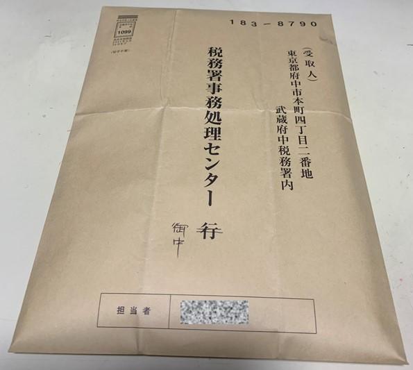 税務署の提出依頼書類を封筒に詰めた様子