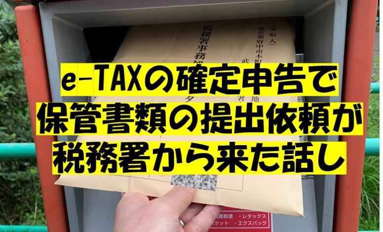 eTAXの確定申告で保管資料の依頼が税務署から来た