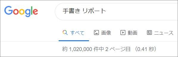 Googleで検索した手書きリポートの表示件数