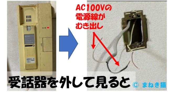 4-ドアホン受話器側を外してみると電源線が向きだし