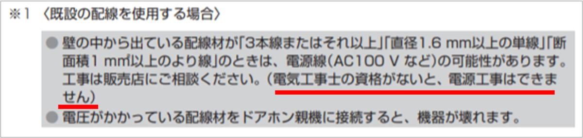 4-ドアホン受話器側がAC線むき出し-工事説明書には電気工事士の資格が必要とある