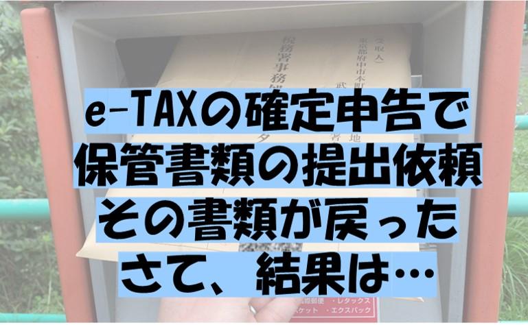 e-TAXの確定申告で保管書類の提出依頼その書類が戻ってきた