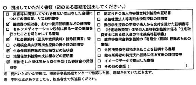 1-e-TAXで提出を依頼された領収書などの内容