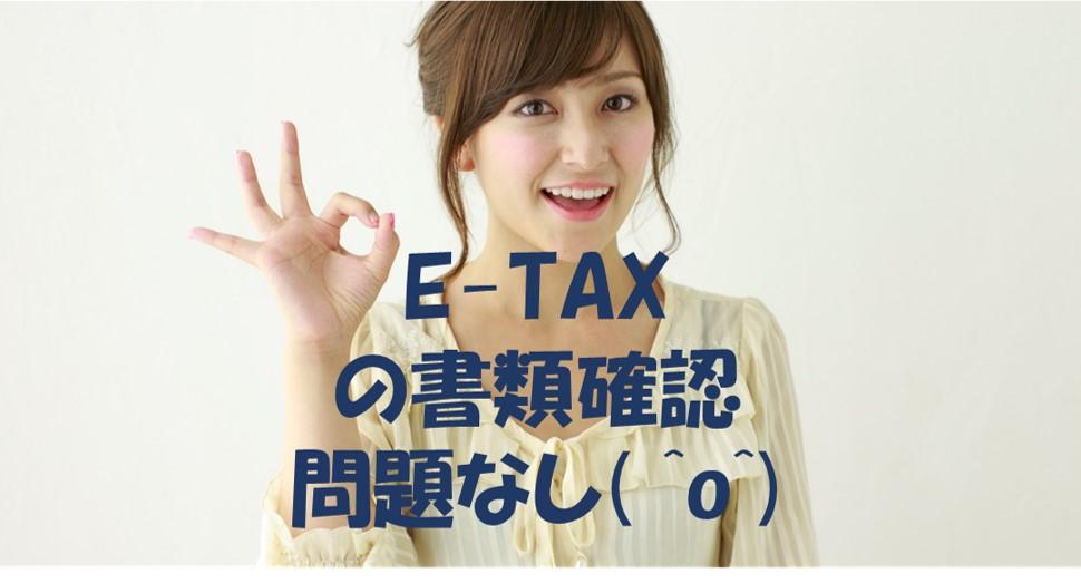 0-表紙-e-TAXの書類確認問題なしとなりました