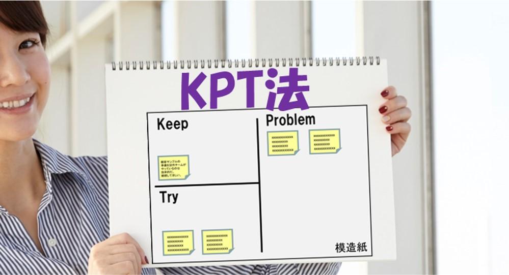 KPT法の進め方