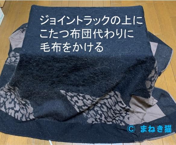 猫用こたつの組立-ジョイントラックの上にこたつ布団代わりの毛布を掛ける