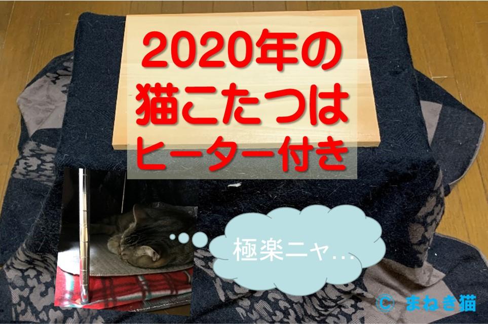 2020年の猫こたつはヒーター付き