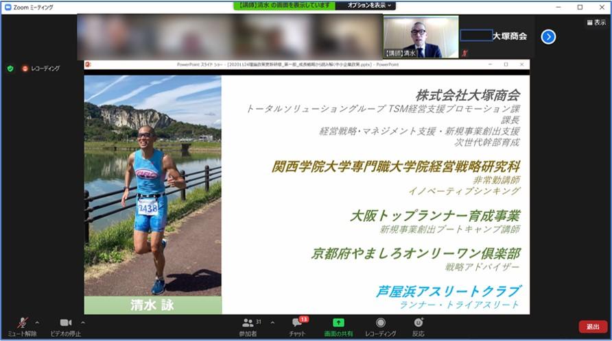 大塚商会研修講師の清水先生の紹介