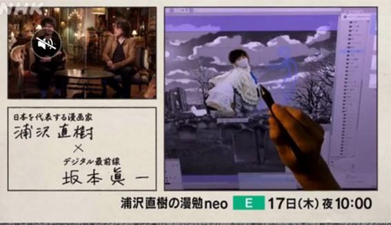 NHKEテレ 浦沢直樹の漫勉neoより第8回坂本眞一さんの予告画面