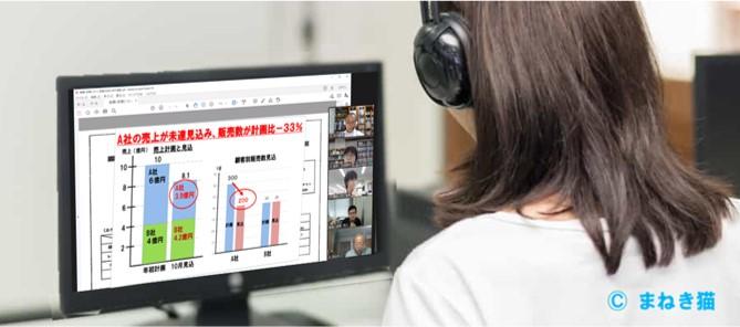 Web会議ではプレゼン時は資料がメインで参加者の表情は読み取りにくい