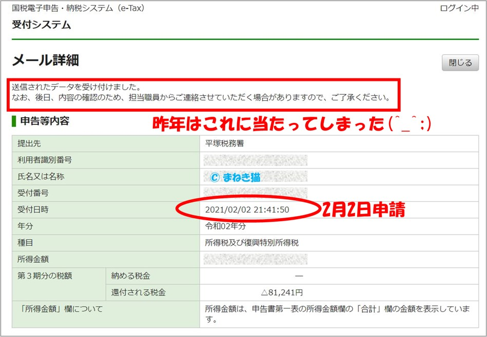e-TAXでの還付申請の受付済みの画面