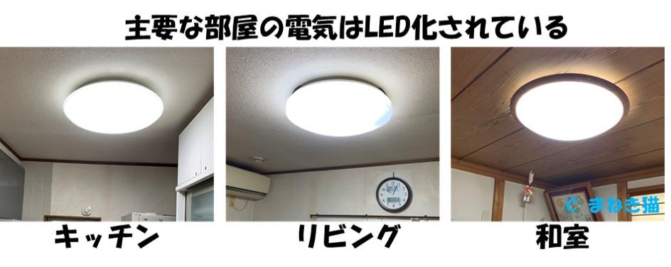 主要な部屋の電気はLED化されている