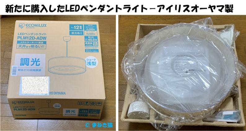新たに購入したLEDペンダントライト-アイリスオーヤマ製