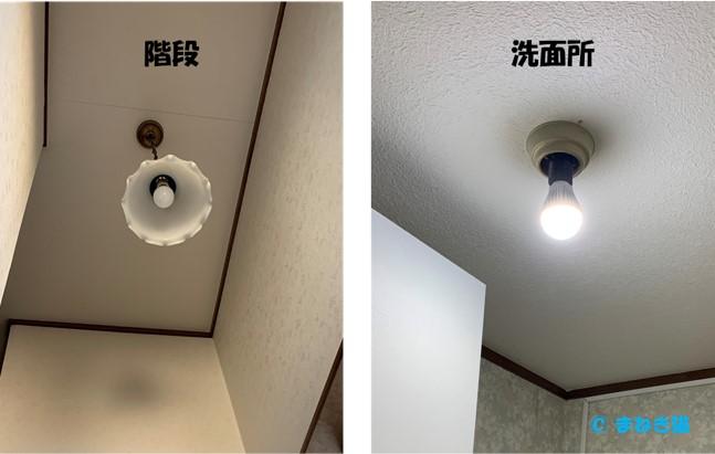 電球型LEDをつけた階段と洗面所